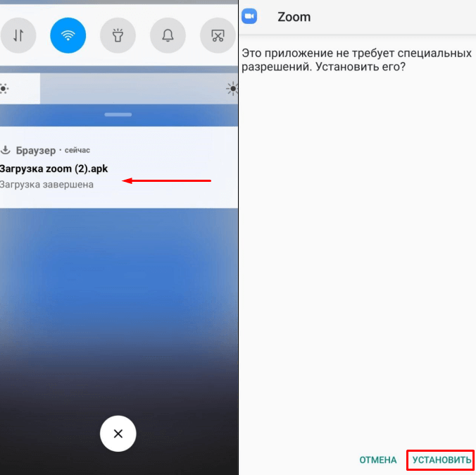 запуск установщика Zoom Cloud Meetings на смартфоне