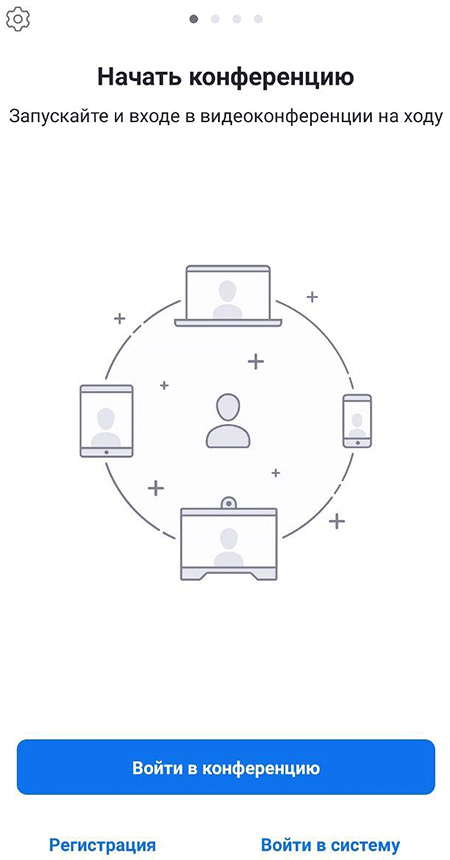 Zoom Cloud Meetings на смартфоне с Android
