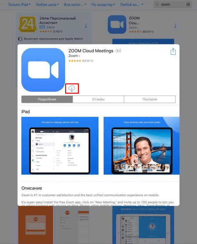 установка Zoom на iOS