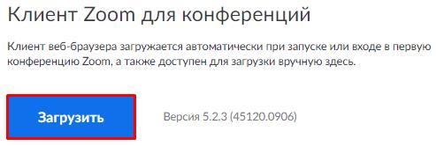 загрузка установочного файла